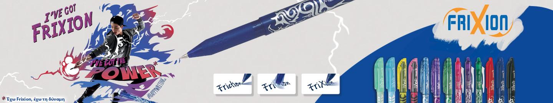 Pilot FriXion Στυλό με Gel Μελάνι και Κυλιόμενη Μπίλια