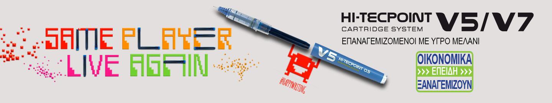 Pilot Στυλό με Υγρό Μελάνι και Κυλιόμενη Μπίλια V5/V7 Refillable