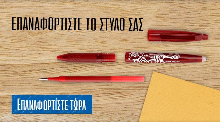 Επαναφορτίστε το στυλό σας