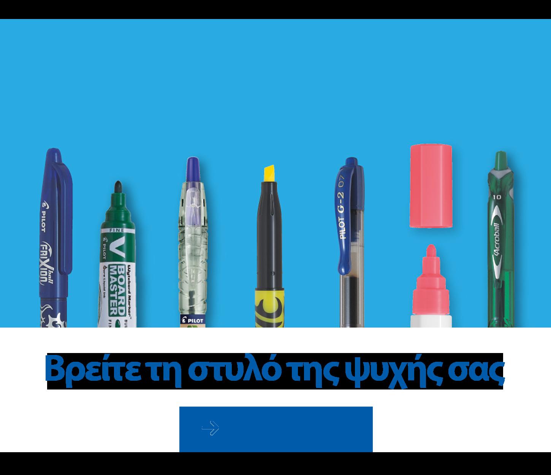 Βρείτε το στυλό σας